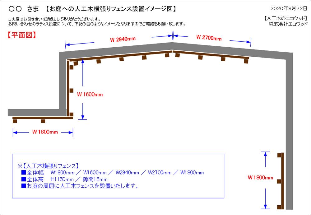 設置平面図